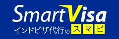 インドビザ取得代行なら、スマビの安心スマートビザ代行 - SmartVisa